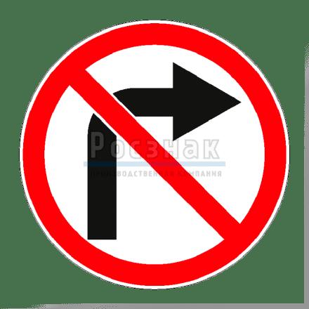 Дорожный знак 3.18.1 Поворот направо запрещён