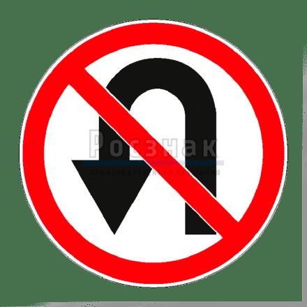 Дорожный знак 3.19 Разворот запрещён
