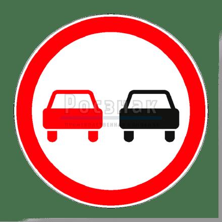 Дорожный знак 3.20 Обгон запрещён