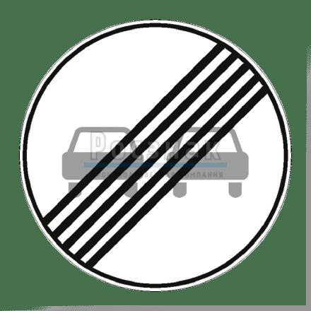 Дорожный знак 3.21 Конец зоны запрещения обгона.