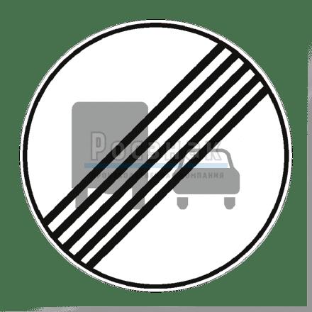 Дорожный знак 3.23 Конец зоны запрещения обгона грузовым автомобилям.