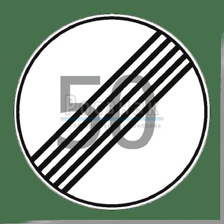 Дорожный знак 3.25 Конец зоны ограничения максимальной скорости.