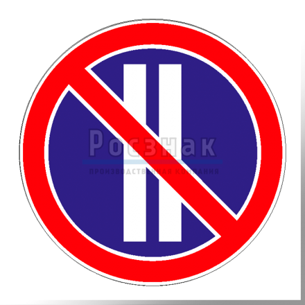 Дорожный знак 3.30 Стоянка запрещена по чётным числам месяца.