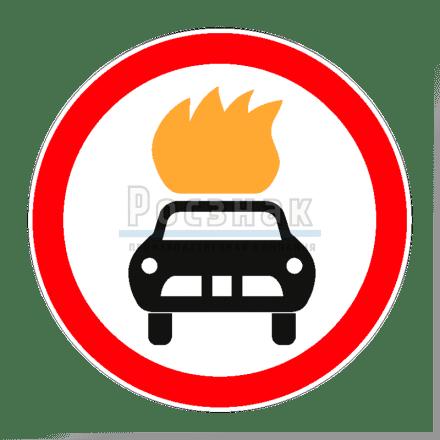Дорожный знак 3.33 Движение транспортных средств с взрывчатыми и легковоспламеняющимися грузами запрещено