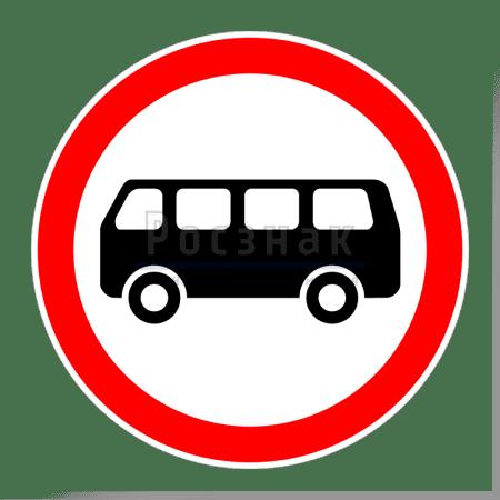 Дорожный знак 3.34 Движение автобусов запрещено