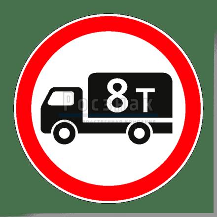 Дорожный знак 3.4 Движение грузовых автомобилей запрещено.