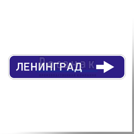 Дорожный знак 6.10.1 Указатель направлений