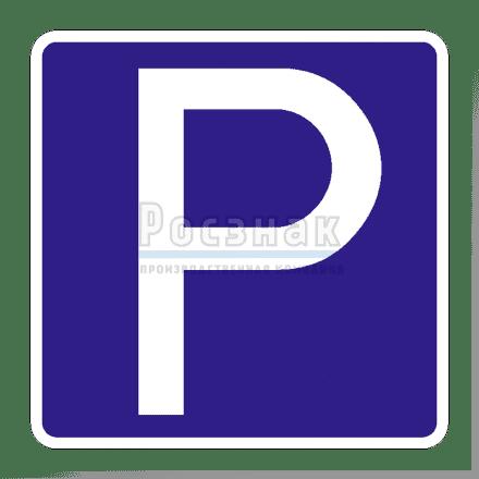 Дорожный знак 6.4 Парковка