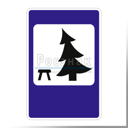 Дорожный знак 7.11 Место отдыха