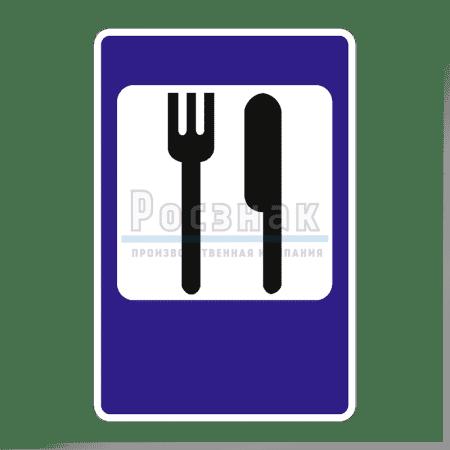 Дорожный знак 7.7 Пункт питания