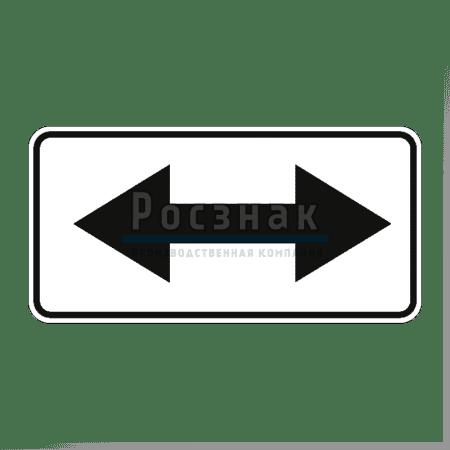 Дорожный знак 8.3.3 Направления действия