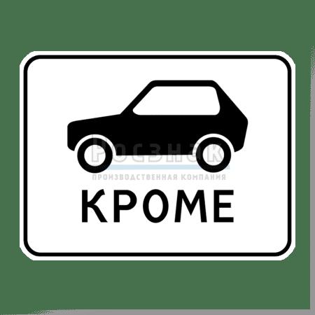 Дорожный знак 8.4.10 Кроме вида транспортного средства