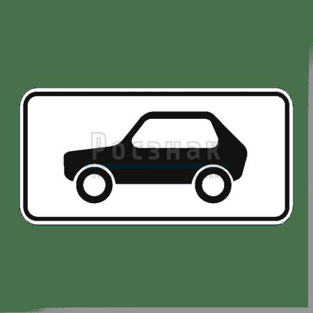 Дорожный знак 8.4.3 Вид транспортного средства
