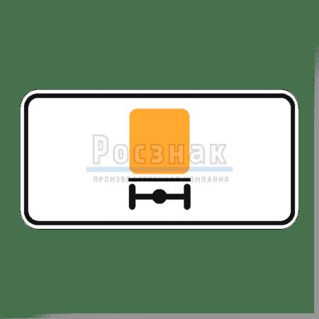 Дорожный знак 8.4.8 Вид транспортного средства